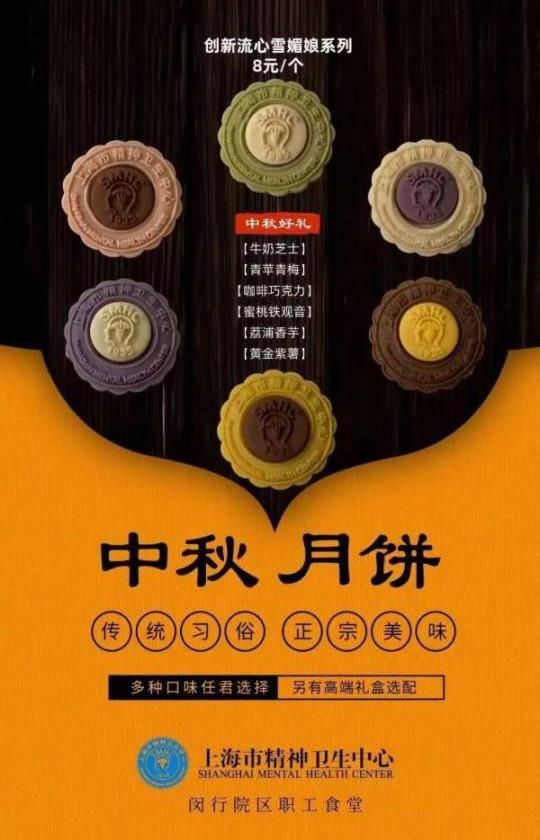 上海精神衛生中心月餅