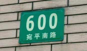 上海市宛平南路 600 號