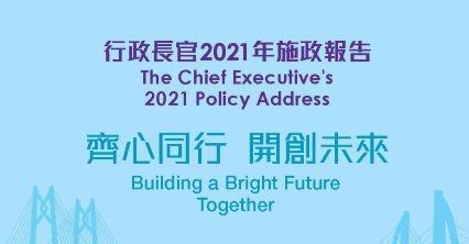 行政長官2021年施政報告